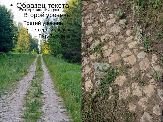 Екатерининский тракт