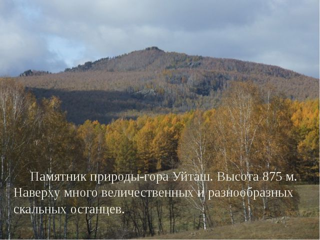 Памятник природы-гора Уйташ. Высота 875 м. Наверху много величественных и ра...