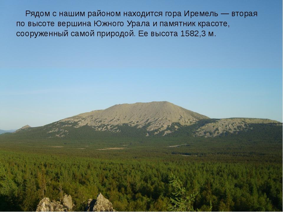 Рядом с нашим районом находится гора Иремель — вторая по высоте вершина Южно...