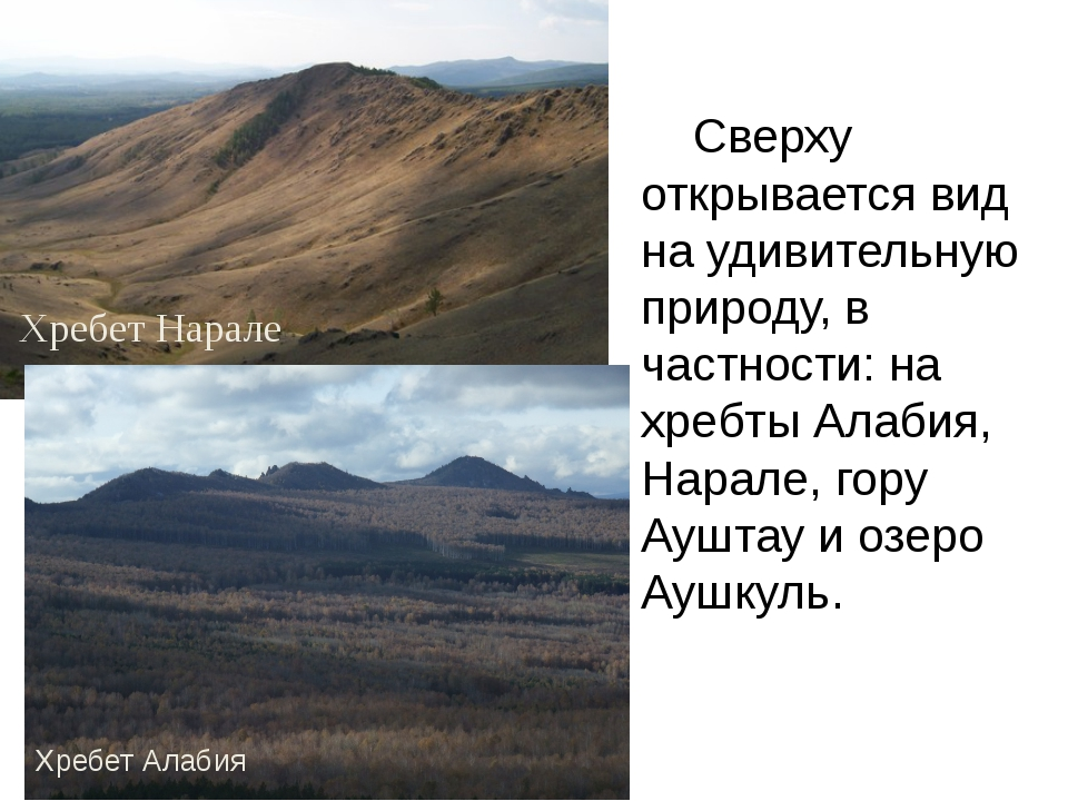 Хребет Нарале Сверху открывается вид на удивительную природу, в частности: на...