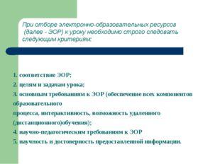 1. соответствие ЭОР; 2. целям и задачам урока; 3. основным требованиям к ЭОР
