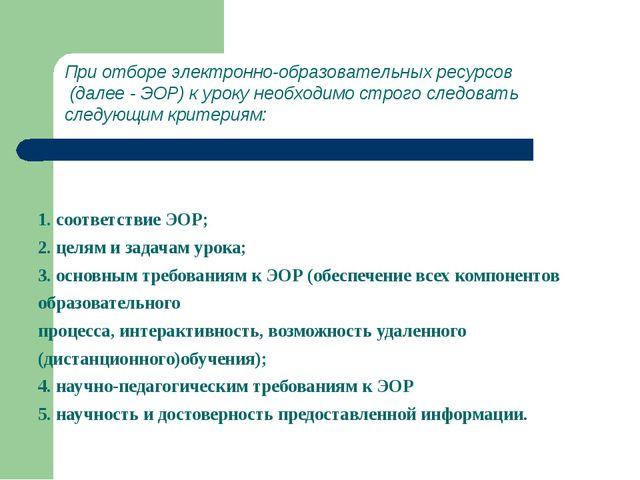 1. соответствие ЭОР; 2. целям и задачам урока; 3. основным требованиям к ЭОР...