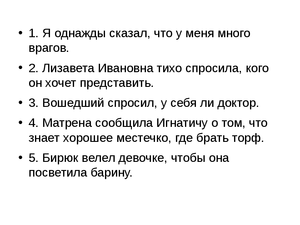 1. Я однажды сказал, что у меня много врагов. 2. Лизавета Ивановна тихо спро...