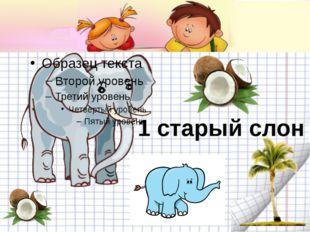 1 старый слон