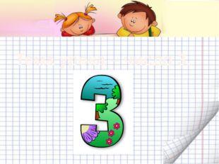 Тема урока – число 3.