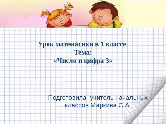 Урок математики в 1 классе Тема: «Число и цифра 3» Подготовила учитель началь...