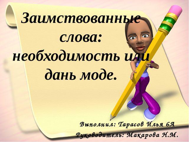 Заимствованные слова: необходимость или дань моде. Выполнил: Тарасов Илья 6А...