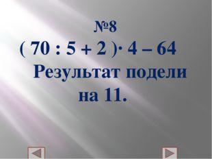 №9 ( 48 : 4 – 2 ) ∙ 9 : 45 + 18 Результат возведи в квадрат.