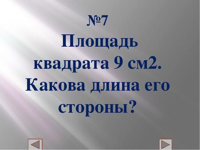 №8 ( 70 : 5 + 2 )∙ 4 – 64 Результат подели на 11.