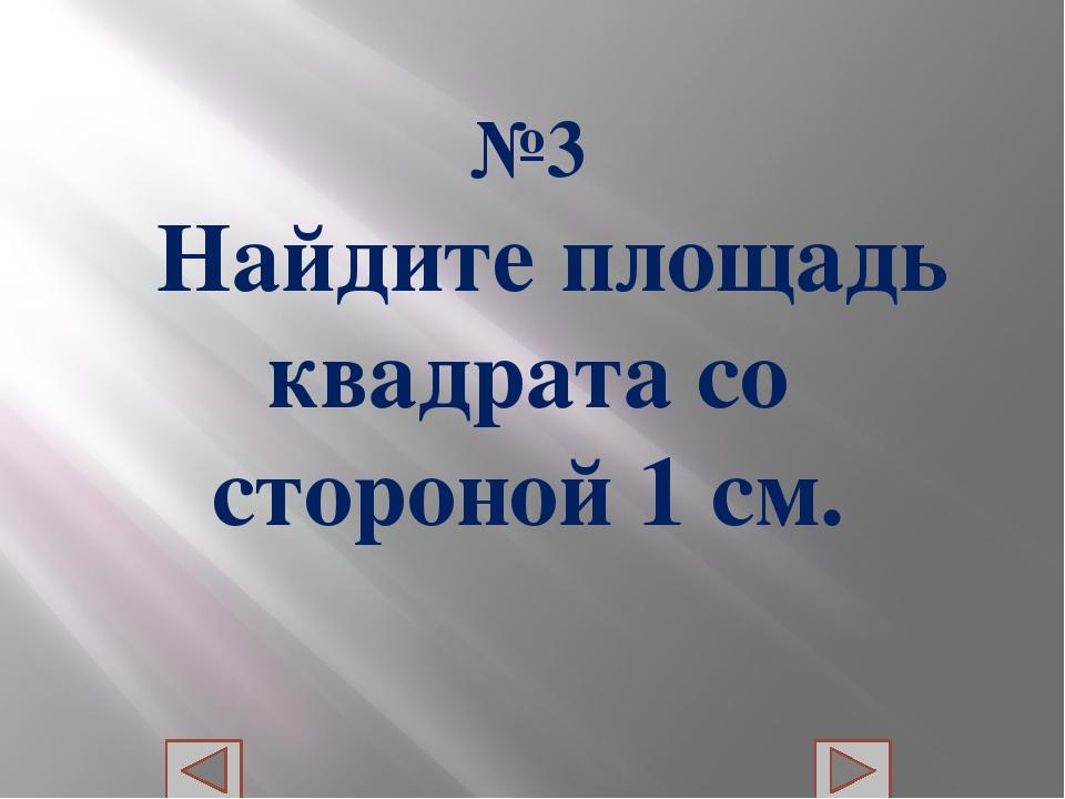 №4 Чему равен периметр прямоугольника, если длины его сторон 5 и 3 см?