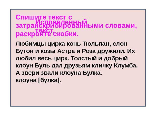 Спишите текст с затранскрибированными словами, раскройте скобки. [л'убимцы]...