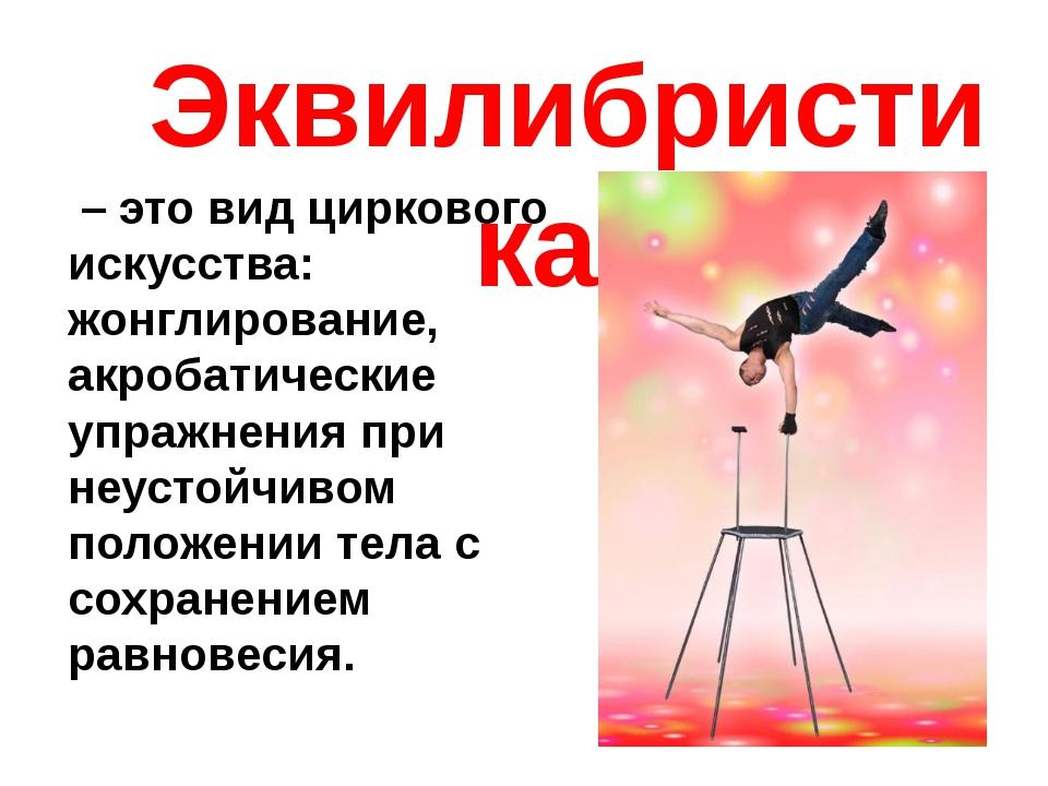 – это вид циркового искусства: жонглирование, акробатические упражнения при...