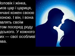 «Чоловік і жінка, немов цар і цариця, увінчані кожен своєю короною. І він, і