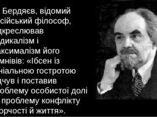 М. Бердяєв, відомий російський філософ, підкреслював радикалізм і максималізм