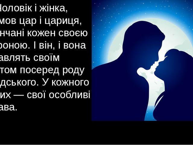 «Чоловік і жінка, немов цар і цариця, увінчані кожен своєю короною. І він, і...