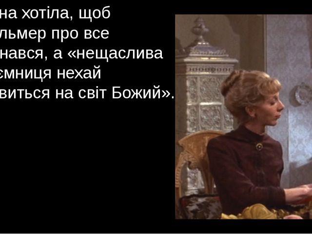 Вона хотіла, щоб Хельмер про все дізнався, а «нещаслива таємниця нехай з'явит...