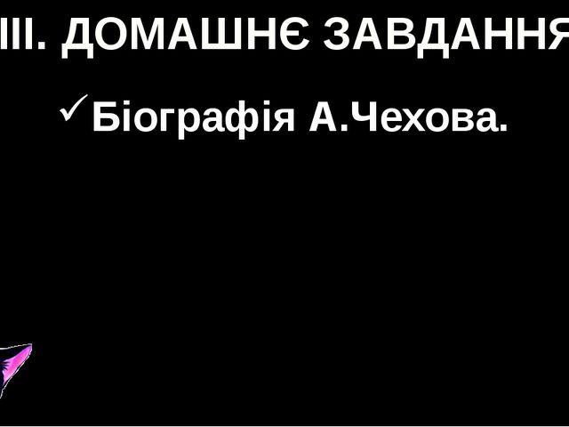 VIIІ. ДОМАШНЄ ЗАВДАННЯ Біографія А.Чехова.