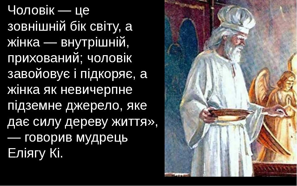 Чоловік — це зовнішній бік світу, а жінка — внутрішній, прихований; чоловік з...