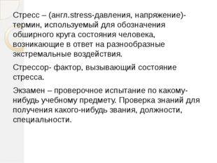 Стресс – (англ.stress-давления, напряжение)- термин, используемый для обознач
