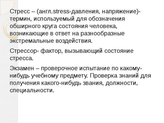 Стресс – (англ.stress-давления, напряжение)- термин, используемый для обознач...