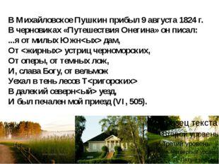 В Михайловское Пушкин прибыл 9 августа 1824г. В черновиках «Путешествия Онег
