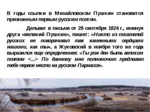 В годы ссылки в Михайловском Пушкин становится признанным первым русским поэт