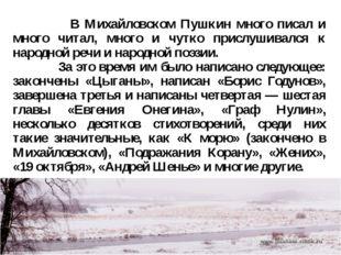 В Михайловском Пушкин много писал и много читал, много и чутко прислушивался