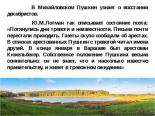 В Михайловском Пушкин узнает о восстании декабристов. Ю.М.Лотман так описыва