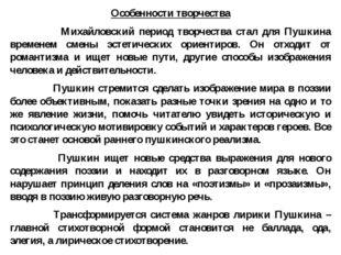 Особенности творчества Михайловский период творчества стал для Пушкина времен