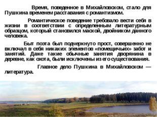 Время, поведенное в Михайловском, стало для Пушкина временем расставания с р