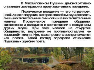 В Михайловском Пушкин демонстративно отстаивал свое право на прозу жизненног