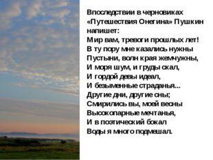 Впоследствии в черновиках «Путешествия Онегина» Пушкин напишет: Мир вам, трев