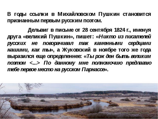 В годы ссылки в Михайловском Пушкин становится признанным первым русским поэт...