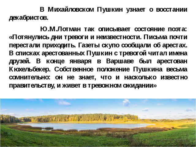 В Михайловском Пушкин узнает о восстании декабристов. Ю.М.Лотман так описыва...