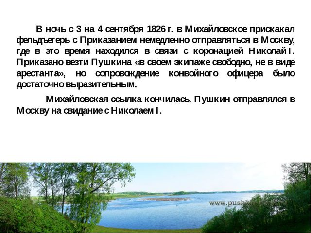 В ночь с 3 на 4 сентября 1826г. в Михайловское прискакал фельдъегерь с Прик...