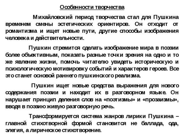Особенности творчества Михайловский период творчества стал для Пушкина времен...