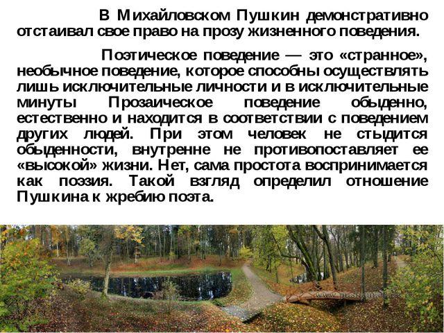 В Михайловском Пушкин демонстративно отстаивал свое право на прозу жизненног...