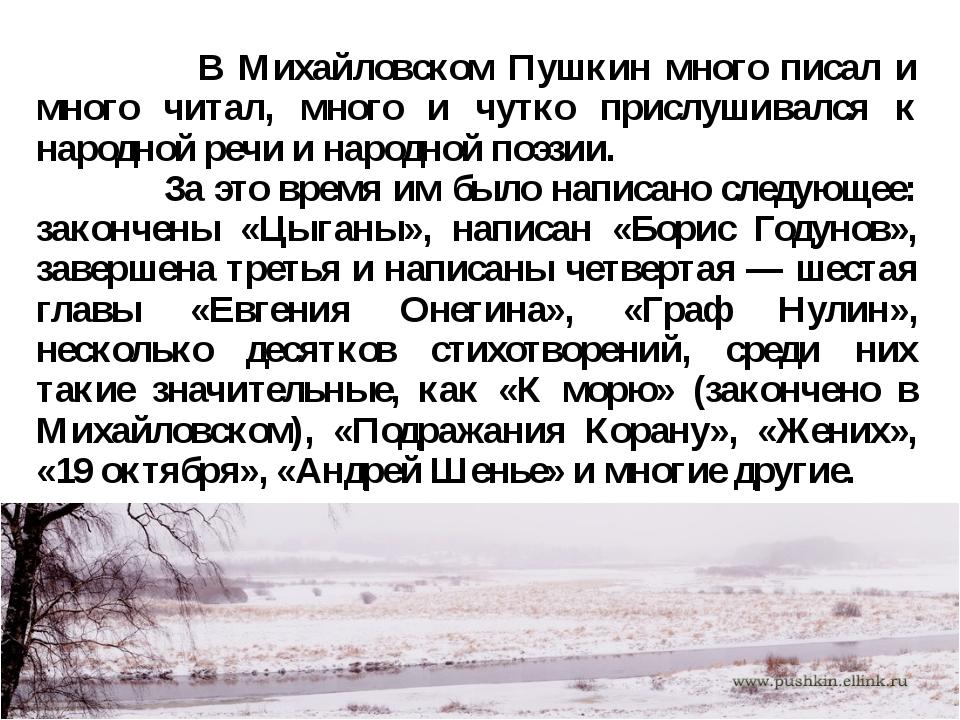 В Михайловском Пушкин много писал и много читал, много и чутко прислушивался...
