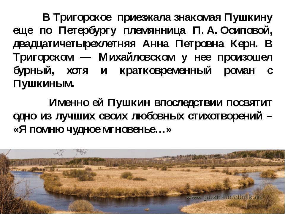 В Тригорское приезжала знакомая Пушкину еще по Петербургу племянница П.А.О...