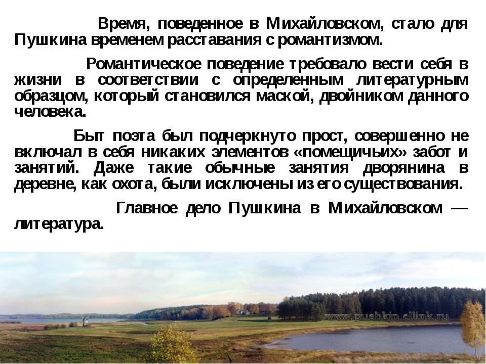 Время, поведенное в Михайловском, стало для Пушкина временем расставания с р...