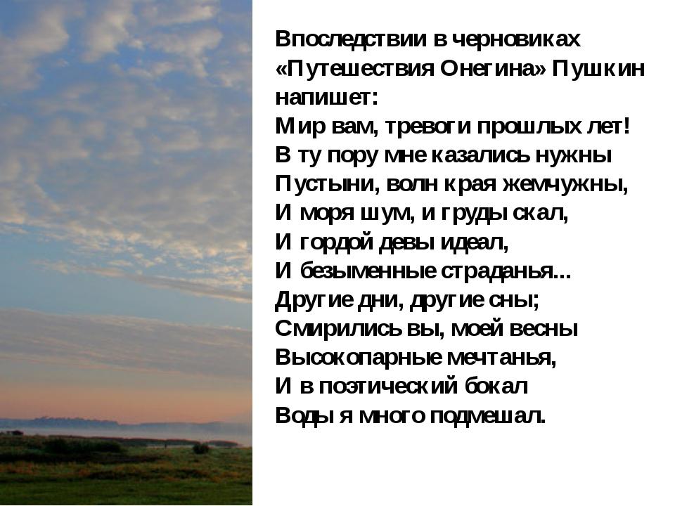 Впоследствии в черновиках «Путешествия Онегина» Пушкин напишет: Мир вам, трев...