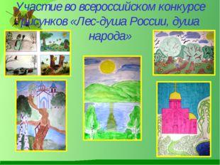 Участие во всероссийском конкурсе рисунков «Лес-душа России, душа народа»