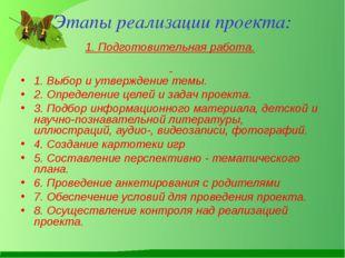 Этапы реализации проекта: 1. Подготовительная работа. 1. Выбор и утверждение