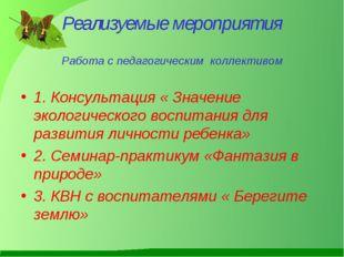 Реализуемые мероприятия Работа с педагогическим коллективом 1. Консультация «