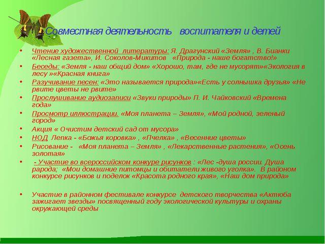 Совместная деятельность воспитателя и детей Чтение художественной литературы:...