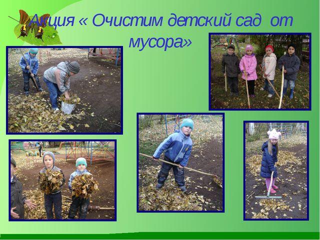 Акция « Очистим детский сад от мусора»