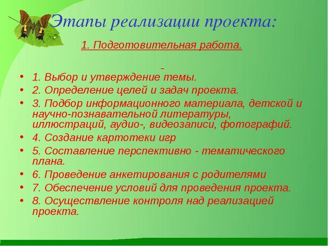 Этапы реализации проекта: 1. Подготовительная работа. 1. Выбор и утверждение...