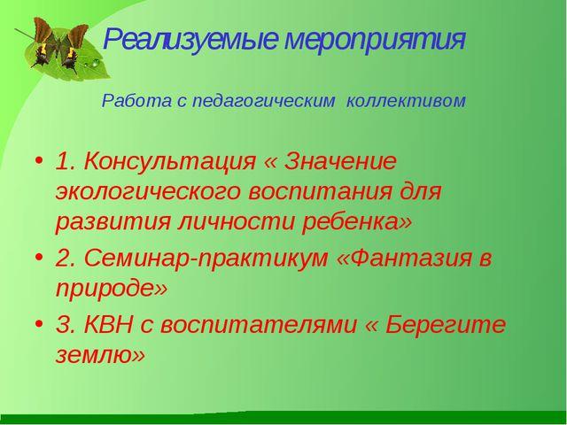 Реализуемые мероприятия Работа с педагогическим коллективом 1. Консультация «...