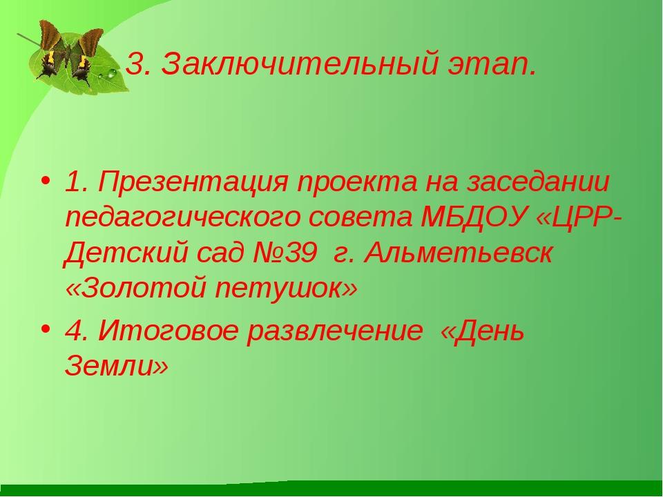 3. Заключительный этап. 1. Презентация проекта на заседании педагогического с...