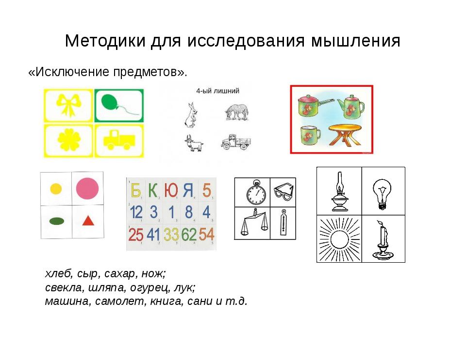 методики развития мышления в картинках вкусу они
